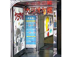 カラオケ館 原宿店のイメージ写真