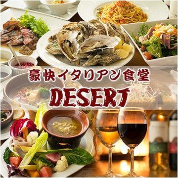 六本木/麻布_豪快 イタリアン食堂 DESERT_写真