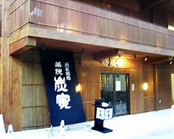 炭寅 二子玉川店のイメージ写真