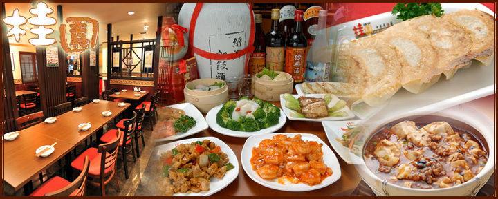 桂園 虎ノ門店のイメージ写真