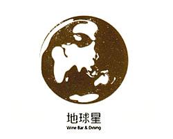 Wine Bar & Dining 地球星のイメージ写真
