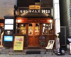 赤坂_ハイボールバー モダンタイムス1923_写真2