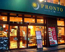 PRONTO 茅場町店 |PRONTO -プロ...