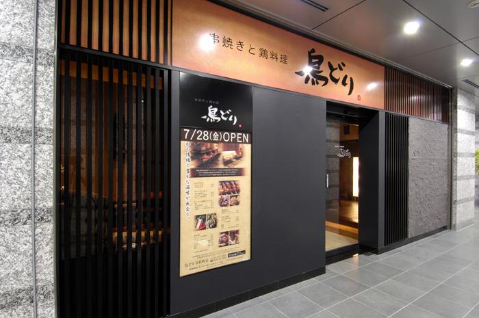 鳥どり 浜松町店のイメージ写真