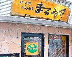 蒲田/大森/大井町_まるゐや_写真1