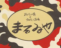 蒲田/大森/大井町_まるゐや_写真2