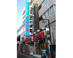 カラオケ館 大森店のイメージ写真