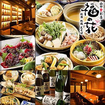 新橋/浜松町/三田_福の花 大門店_写真1