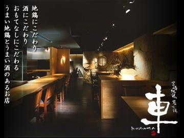 宮崎地鶏炭火焼 車 恵比寿店のイメージ写真