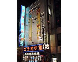 カラオケ館 三軒茶屋店のイメージ写真