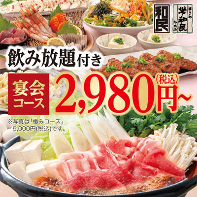 「和民」 浅草雷門店のイメージ写真