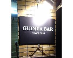 Guinea Barの画像