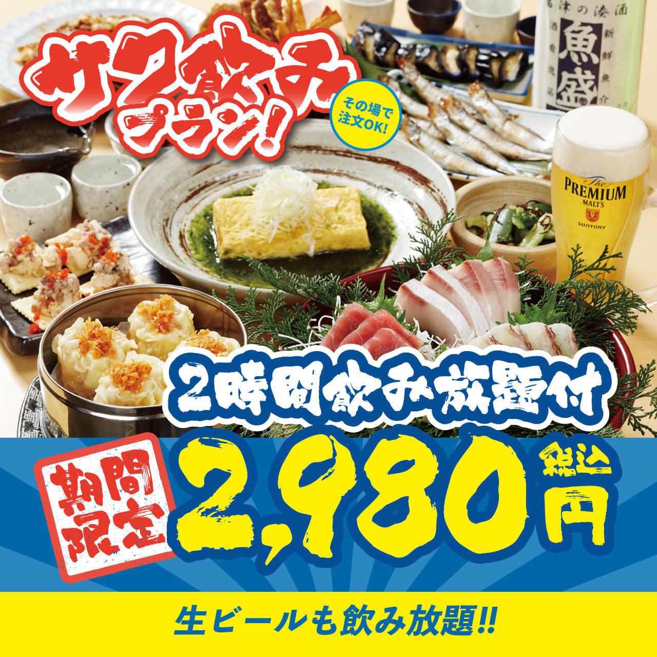 魚盛 飯田橋店のイメージ写真
