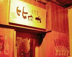 比内や 吉祥寺店のイメージ写真