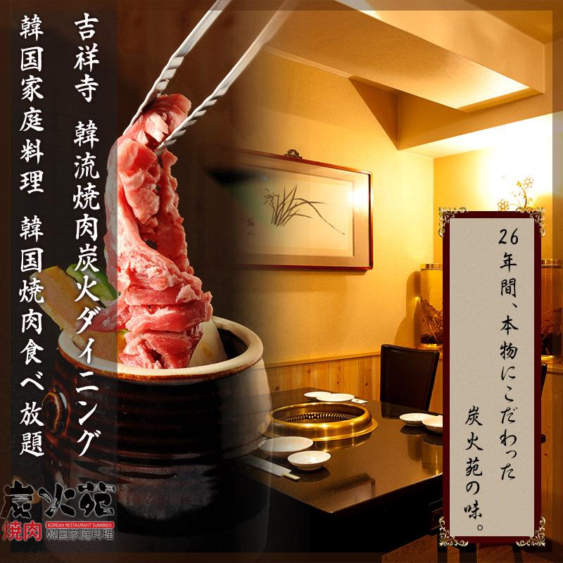 吉祥寺/三鷹_韓国焼肉炭火ダイニング 炭火苑_写真