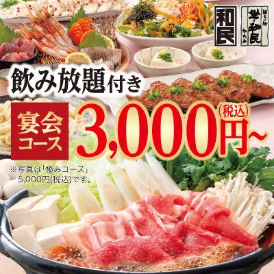 食べ放題&飲み放題 「坐・和民」 吉祥寺北口パレスビル店のイメージ写真
