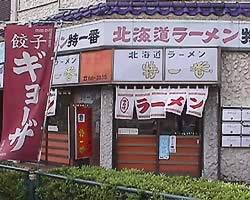北海道ラーメン特一番中河原店のイメージ写真