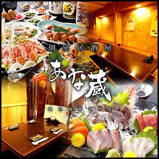 和風個室居酒屋 あな蔵-anakura- 八王子駅前のイメージ写真