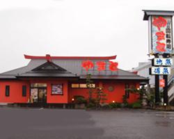 やまと 桜木町店のイメージ写真