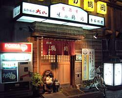 味の鶴岡のイメージ写真