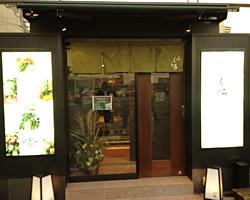 旬菜や くらちのイメージ写真