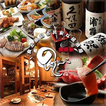 食酒家 のんで~こ 天王町のイメージ写真