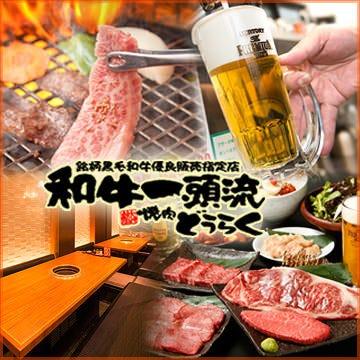 焼肉どうらく 天王町店のイメージ写真