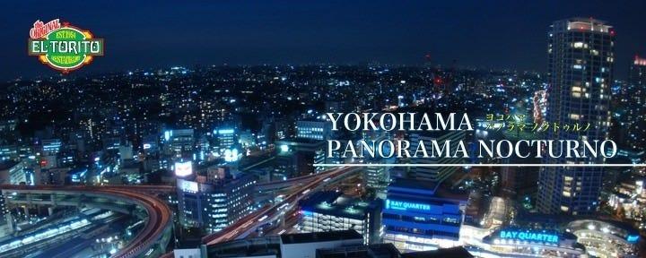 エルトリート 横浜スカイビル店のイメージ写真