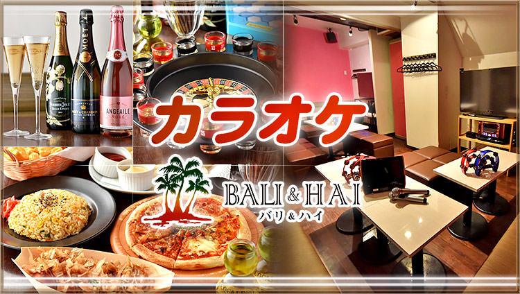 BALI&HAI 新横浜店のイメージ写真