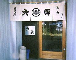 新横浜_寿司処 大勇_写真