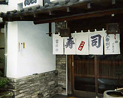 武蔵小杉/登戸_富佐由_写真2