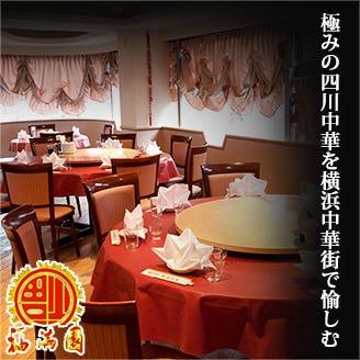 横浜中華街 ランチ宴会×小籠包 福満園新館のイメージ写真