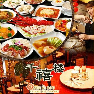 横浜中華街 千禧楼 中国料理のイメージ写真