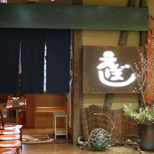 えぼし 海老名ビナウォーク店のイメージ写真