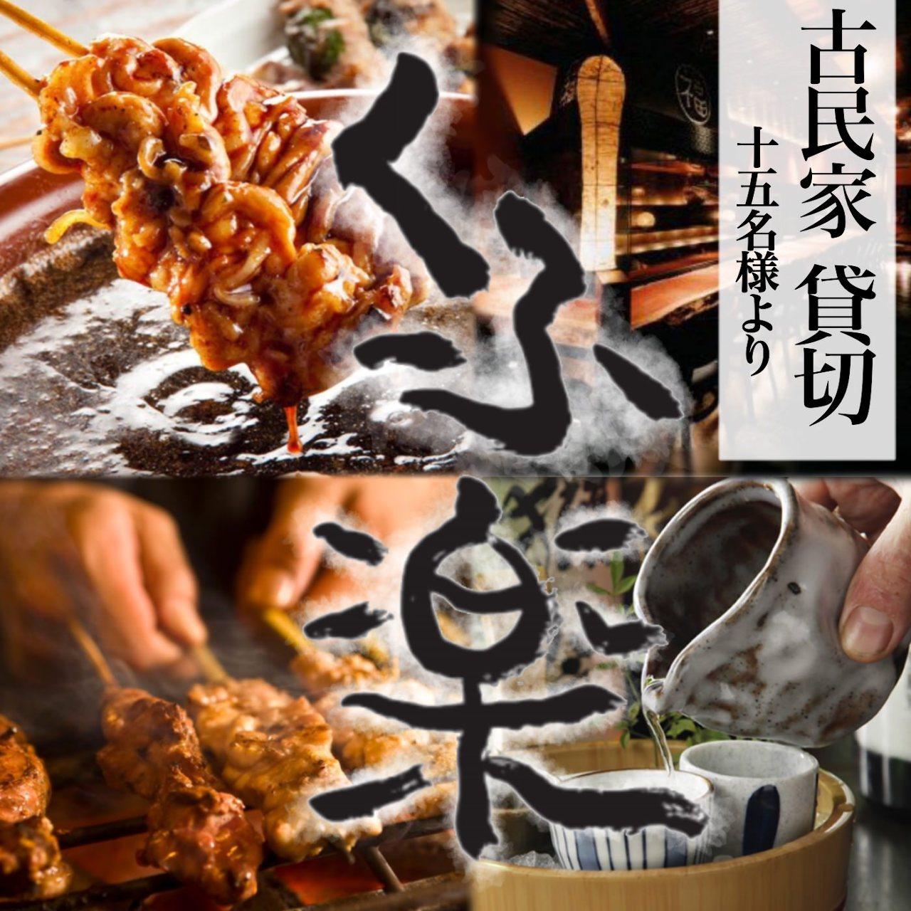 本八幡炭火串焼 くふ楽 本八幡店のイメージ写真
