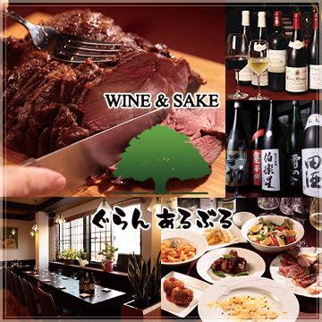Wine&Sake ぐらんあるぶるのイメージ写真