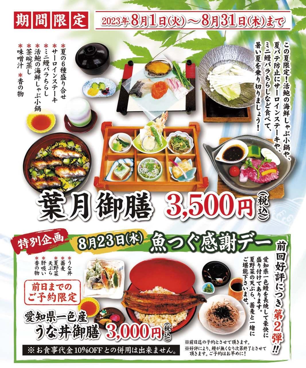 日本料理 魚つぐのイメージ写真