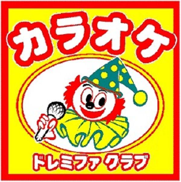 ドレミファクラブ 銚子駅前店のイメージ写真