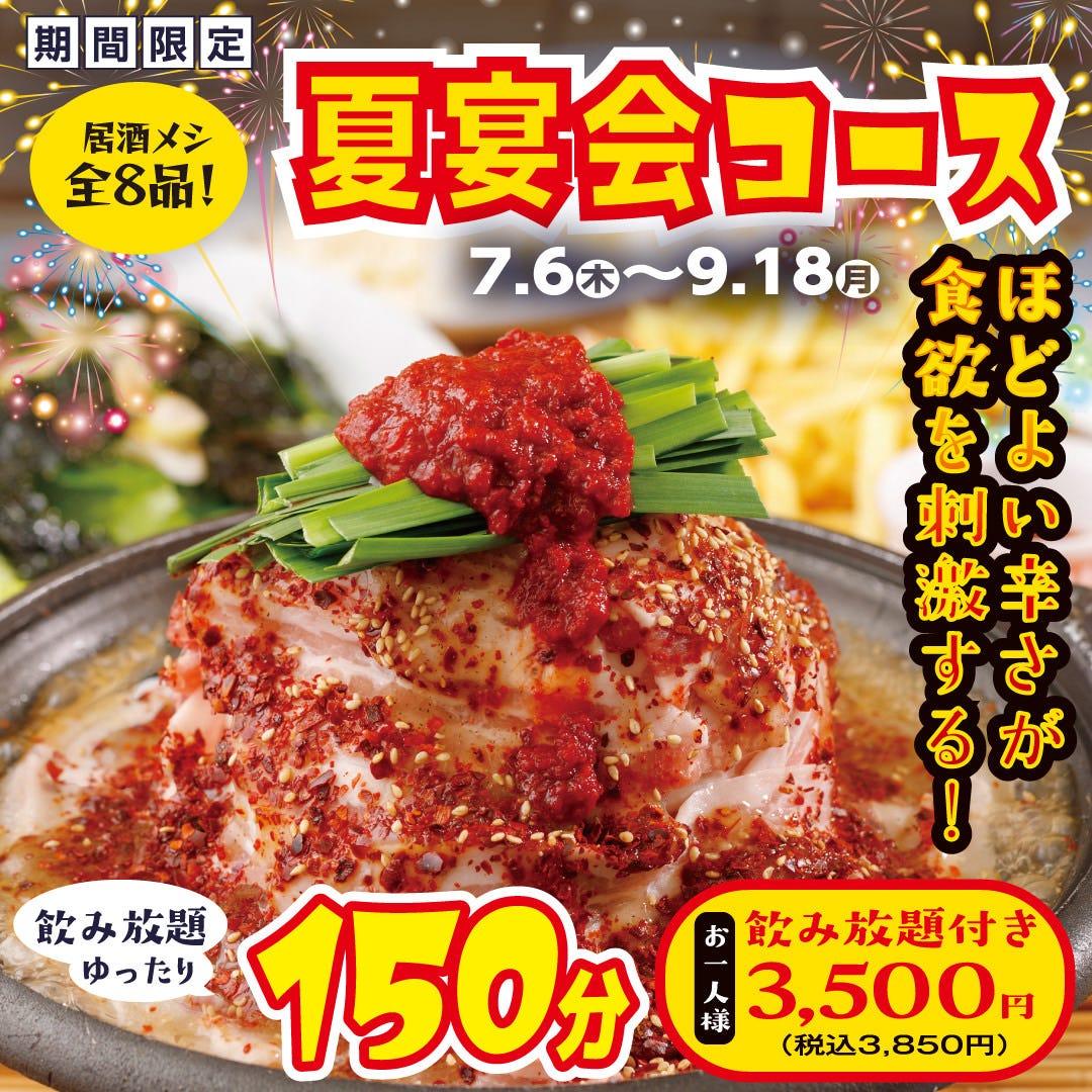 川口_JAPANESE DINING「和民」 東川口駅前店_写真2