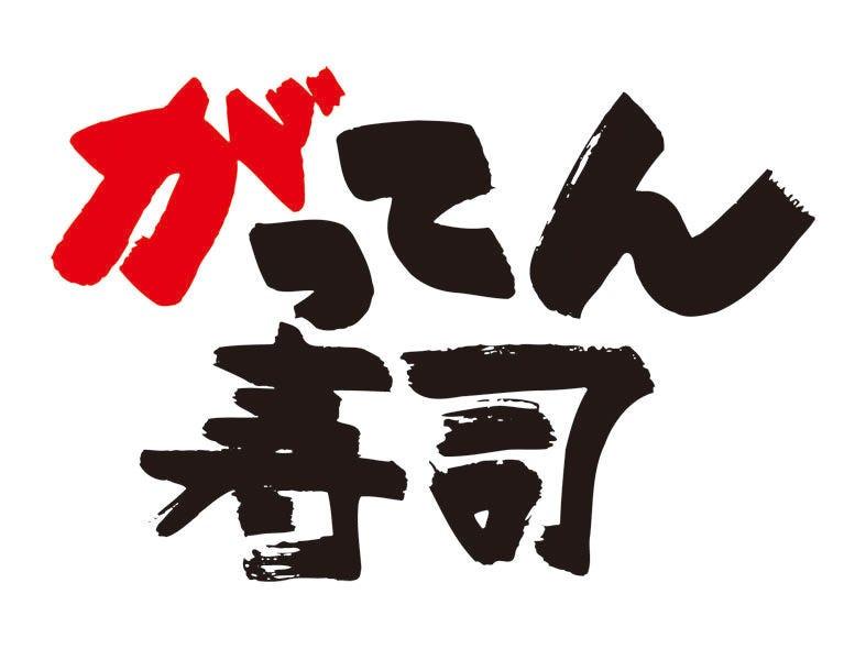 川口_がってん寿司 蕨店_写真