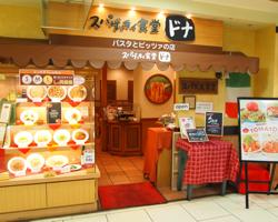 スパゲッティ食堂 ドナ 大宮店のイメージ写真
