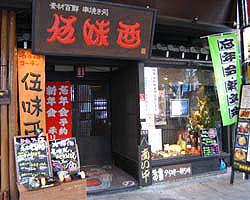 伍味酉 栄本店のイメージ写真