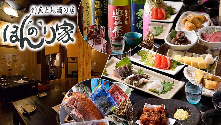 鶴舞_旬魚と地酒の店 ほんのり家_写真