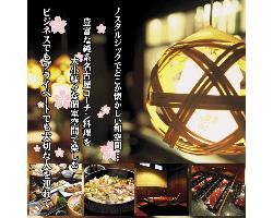 樞 名駅店のイメージ写真