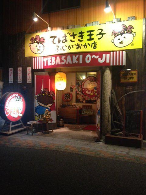 てばさき王子 藤ヶ丘店のイメージ写真