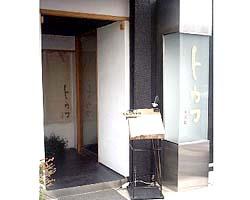 創作豆腐酒家 車道トウフのイメージ写真
