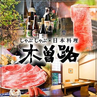 しゃぶしゃぶ・日本料理 木曽路 徳川店のイメージ写真