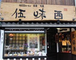 名古屋コーチンのうまい店 伍味酉 錦店のイメージ写真