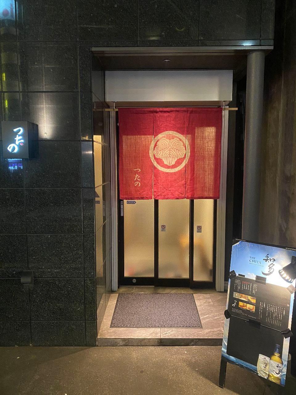 静岡駅周辺_つたの_写真