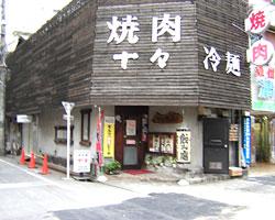 静岡駅周辺_焼肉處 十々_写真